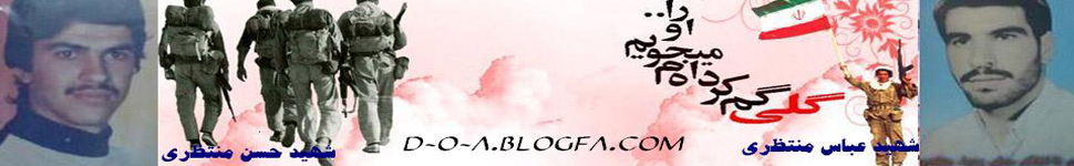 نگذاريم خون شهدا پايمال شود| By : http://d-o-a.blogfa.com/
